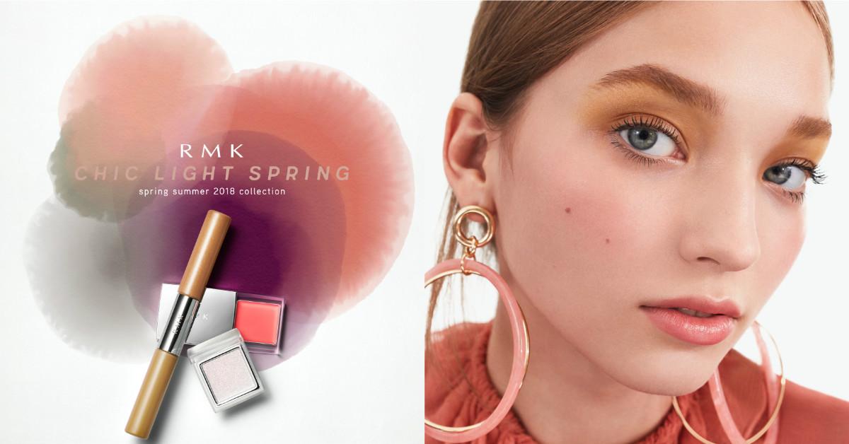 你一定玩過水彩吧?快用RMK的獨角獸亮粉、雙頭水彩筆...,調出專屬你的春日妝容!
