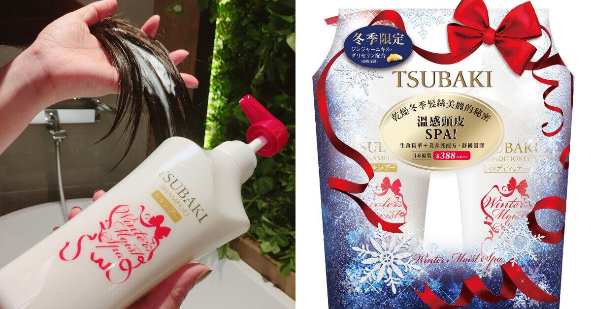 你知道頭皮也會感冒嗎? TSUBAKI思波綺冬季限定溫感SPA禮盒,促進頭皮循環,髮絲潤澤保濕,還有保暖效果!