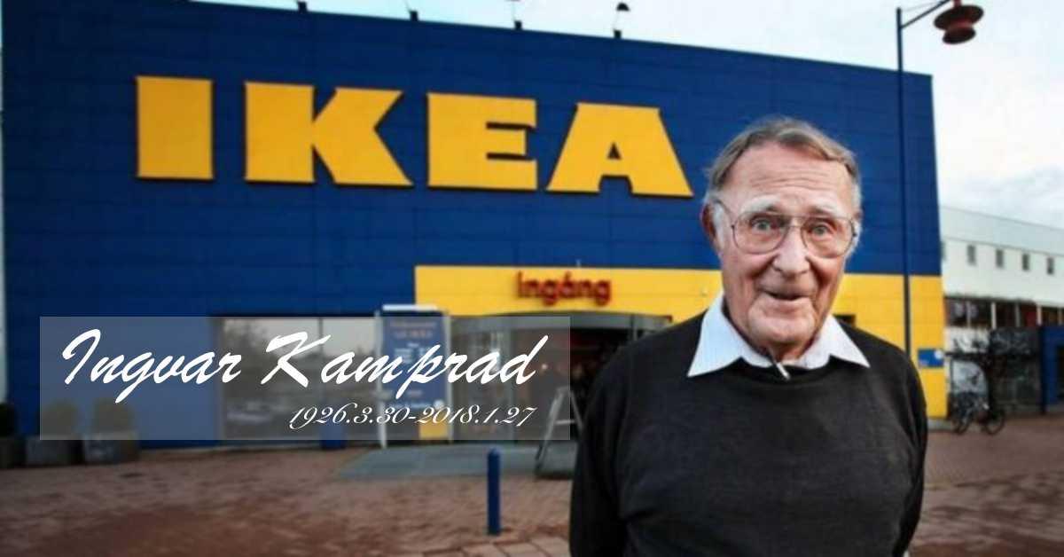 5歲開始做生意的《IKEA》創辦人坎普拉逝世!他的成功哲學是「節儉」