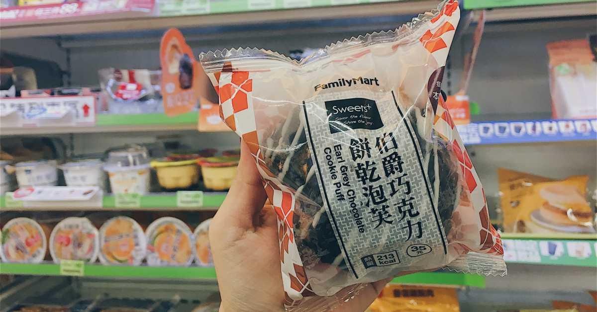 便利商店也有拍照完勝的網美甜點!全家「脆皮泡芙」要來搶攻妳的胃