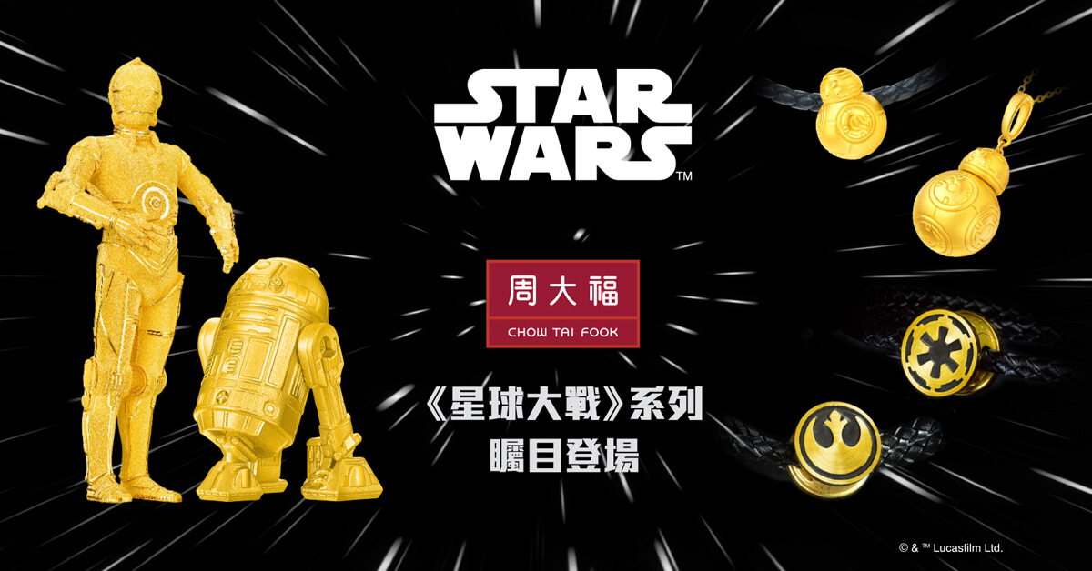 星戰迷不容錯過的收藏!周大福與《星際大戰》聯名系列原力再發威!