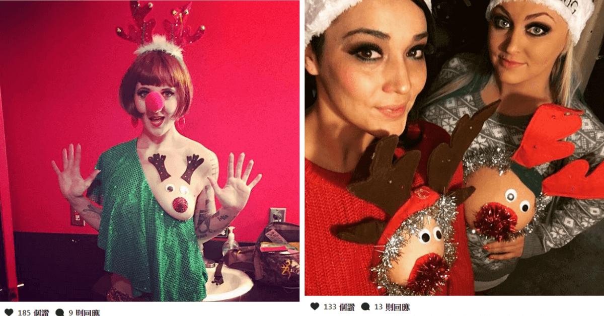 今年聖誕節就用胸部驚豔全場吧! 「麋鹿半胸」成為火紅趨勢,妳願意嘗試嗎?