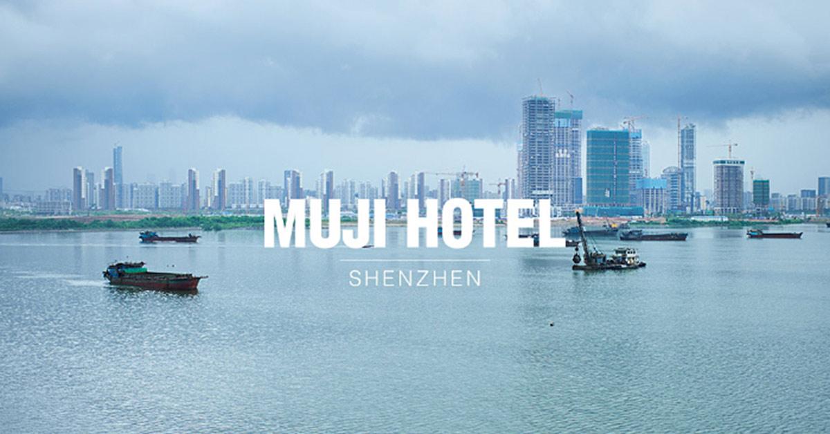 全球只有三間MUJI Hotel!首家「MUJI Hotel 無印良品旅館」落腳深圳