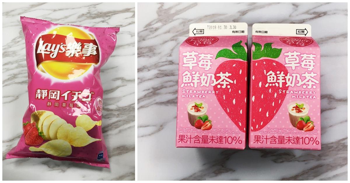 鮮奶茶的草莓愛心超Q合體!盤點7-11草莓季超欠買限定商品