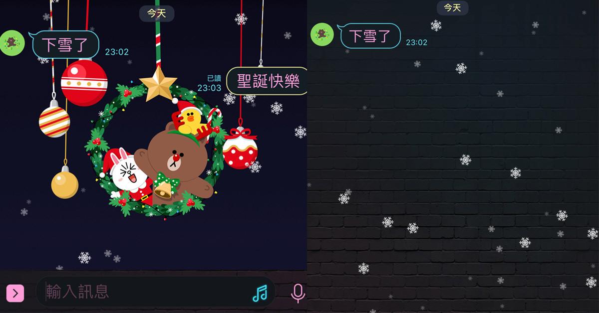 叮叮噹~聖誕快樂!快打開Line看看是否收到Line驚喜呢