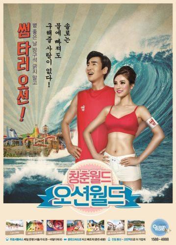 因韓綜《Running man》而擁有超高人氣的李光洙,近日攜手AfterSchool的Nana,以一身夏日運動勁裝拍攝水上樂園廣告。 (圖/韓星網)