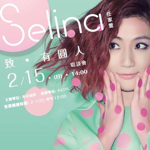 Selina新專輯《致 有圓人》
