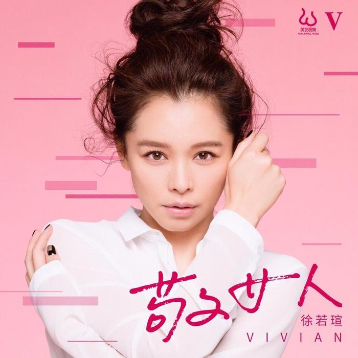 Vivian新專輯《敬女人》