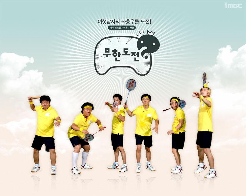 韓國《無限挑戰》成員。