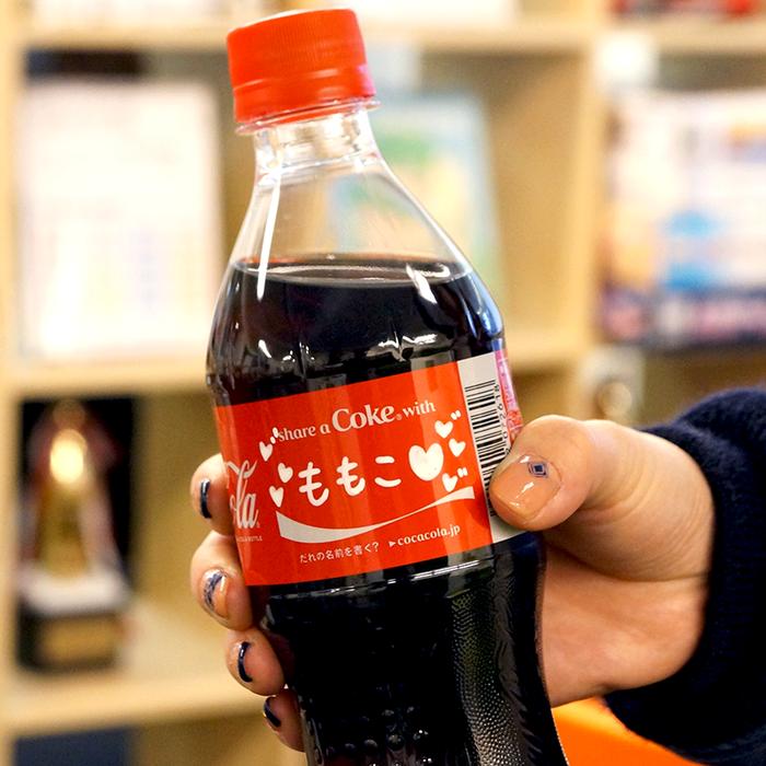 在瓶身上寫下自己的名字,這個可口可樂就變得獨一無二了!