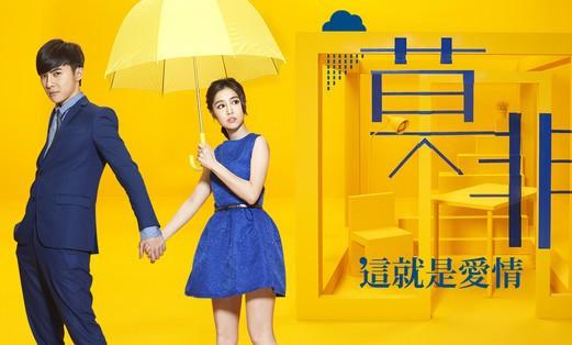 藍色和黃色形成的對比色好像預示著男女主角性格上的對比。