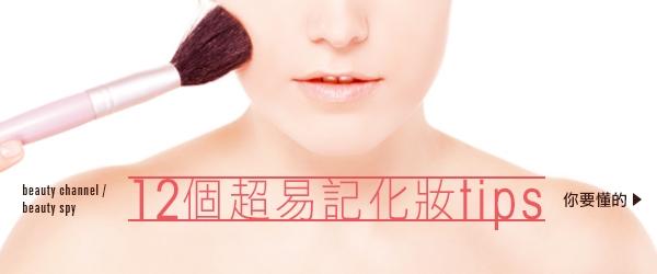 妳一定要知道!12個超易記化妝tips