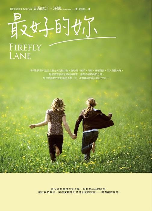 春光將於2014年9月出版一本關於愛、成長與友誼的溫暖小說《最好的妳》