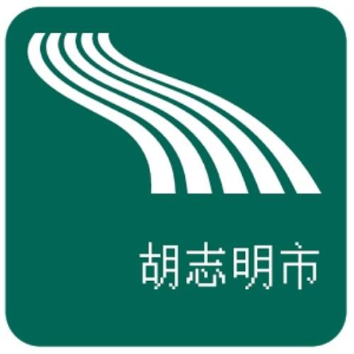 胡志明市離線地圖