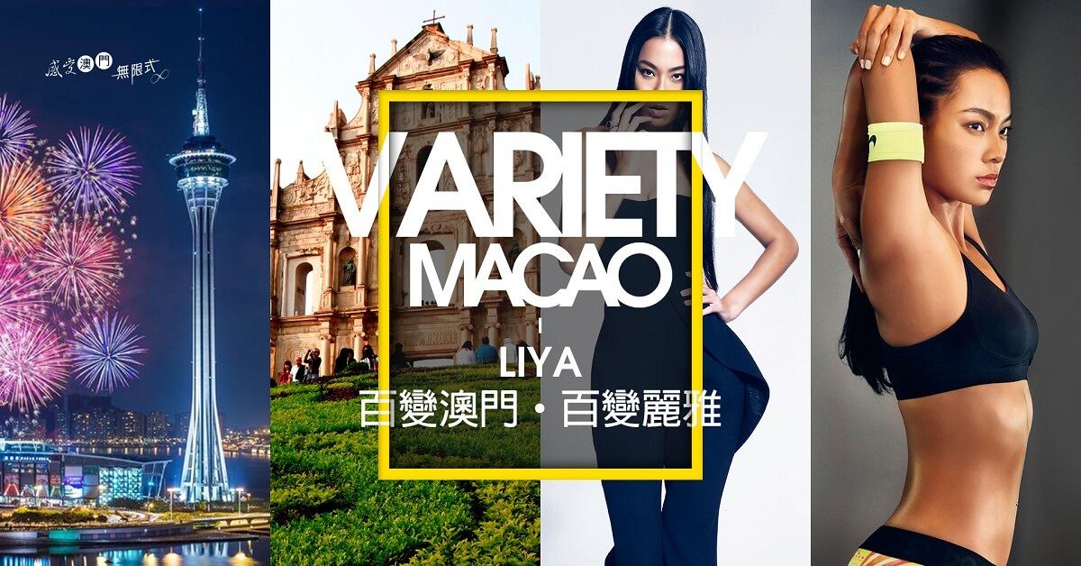 Variety Macao 百變澳門,百變麗雅
